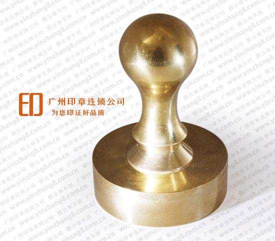 广州刻铜印章