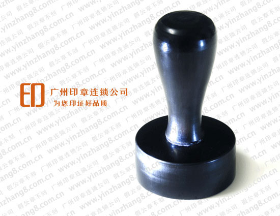 广州牛角印章
