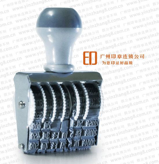 广州数字印章制作