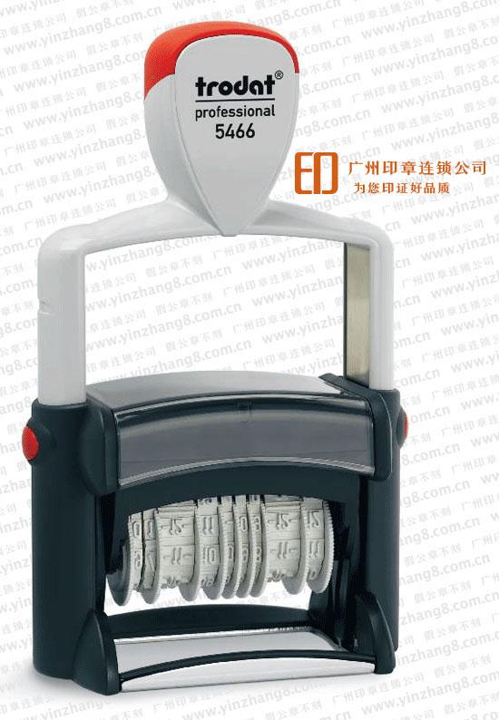 广州刻重型日期印章