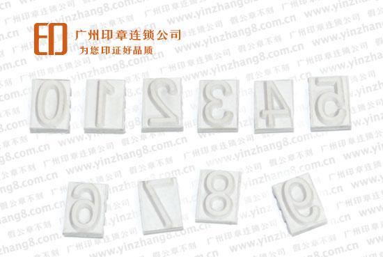 塑料印章组合数字