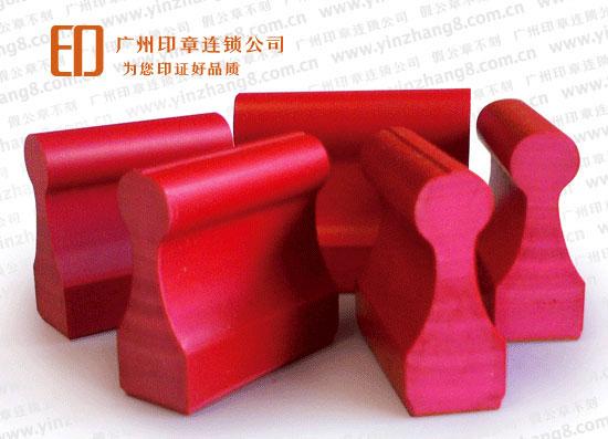 广州刻塑料印章