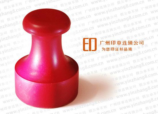 广州塑料印章制作
