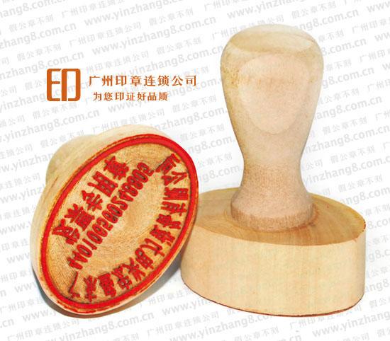 广州木印章制作