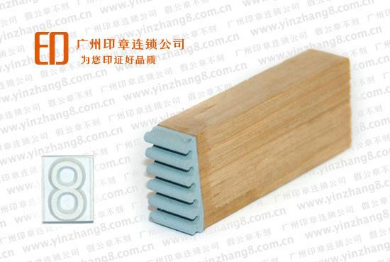 广州刻数字组合木印章