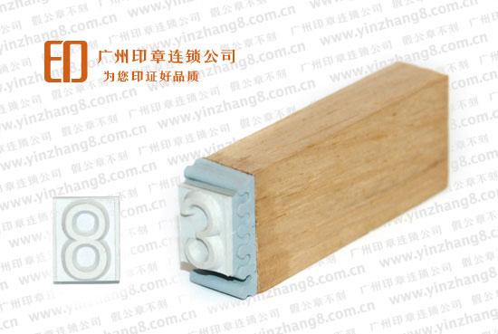 广州数字组合木印章制作