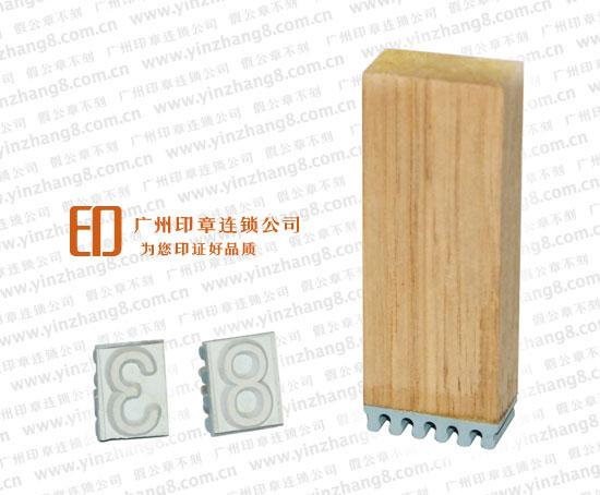 广州数字组合木印章