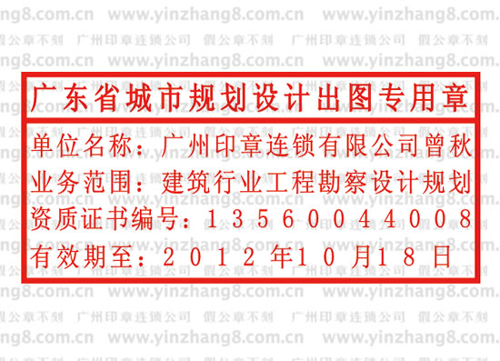 广东省城市规划设计出图专用章