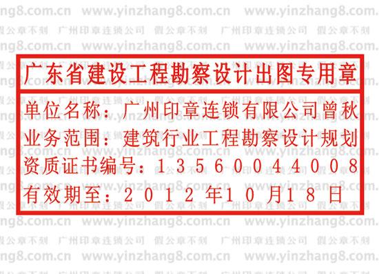 广东省建设工程勘察设计出图专用章
