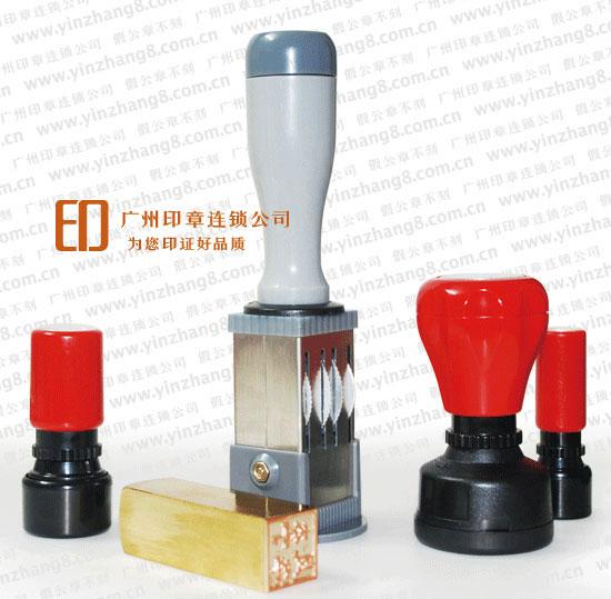 广州印章产品