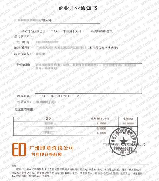 广州合同专用章遗失,损坏,开裂如何重新刻合同章备案手续