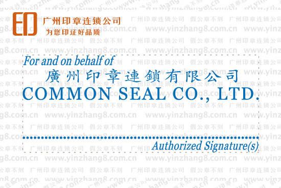 外资公司英文签名章