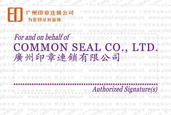 外贸贸易公司中英文签名章