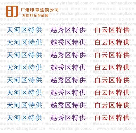 广州刻滚动印章盖印效果