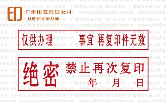广州刻条形章