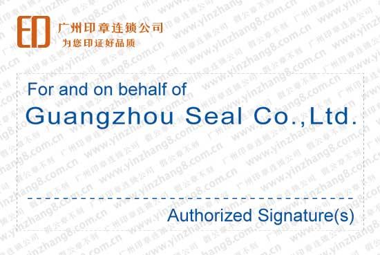 广州刻长方形印章