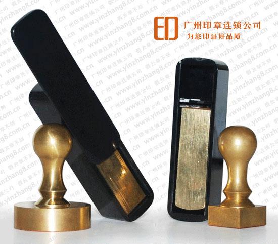 广州海珠区更换公章