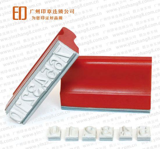 广州编号数字印章