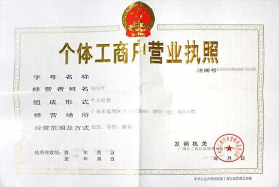 广州个体户刻章