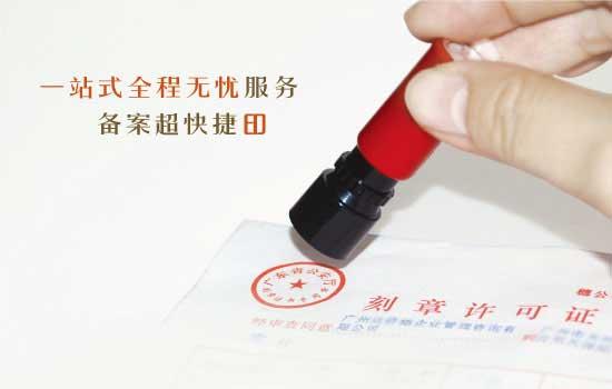 广州市企业印章备案