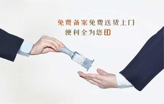 广州市怎么申请刻企业印章