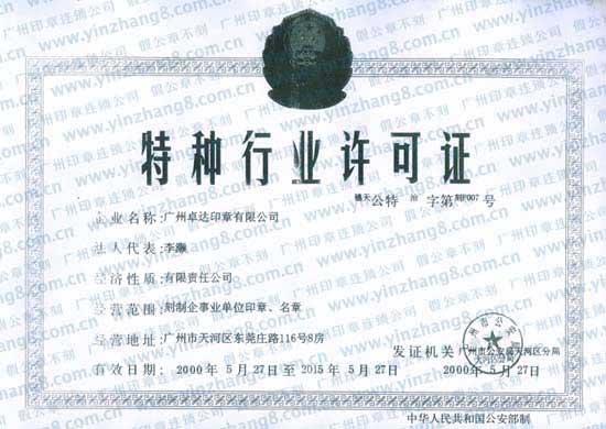广州公安局指定刻章