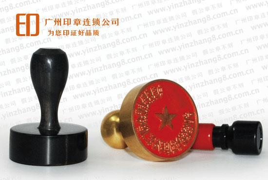 广州新版发票章