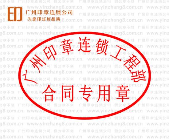 广州刻工程部合同专用章 广州工程部工程专用章样式制作
