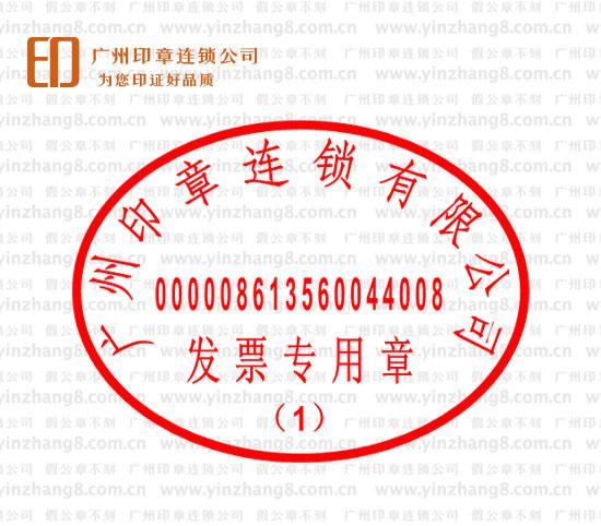 广州地税发票专用章
