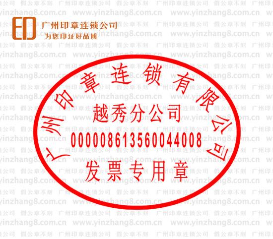 广州新版地税发票专用章