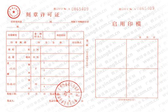 印章备案凭证