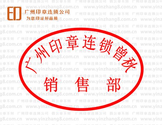 单位科室印章
