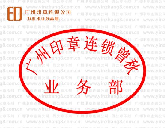 企业科室印章