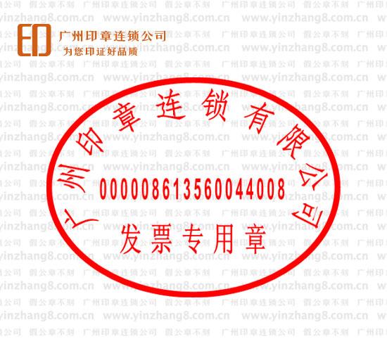广东省新式发票专用章规格