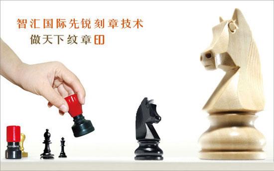 广州刻章企业