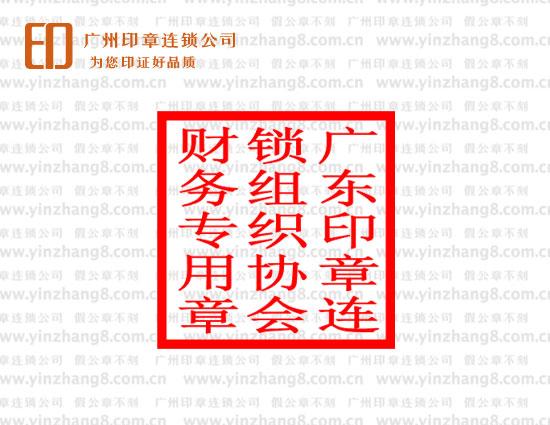 广东组织机构财务专用章
