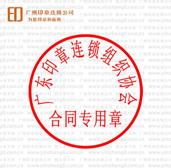 广东省组织机构合同专用章