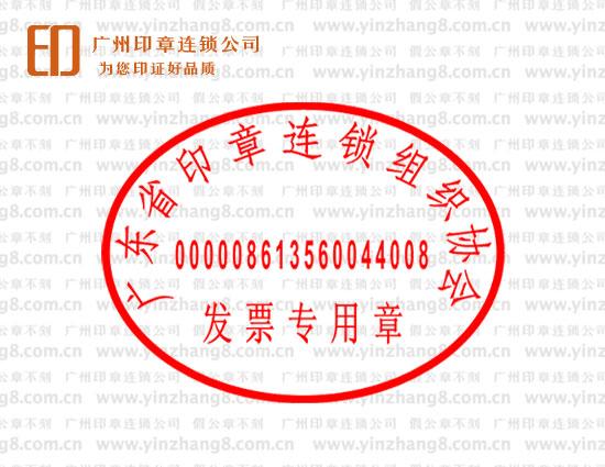 省级民间组织机构发票专用章