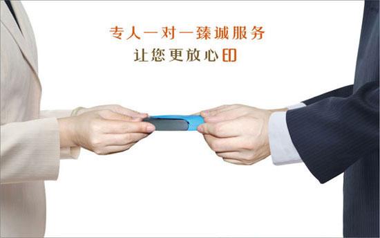 广州企业名称更改刻章