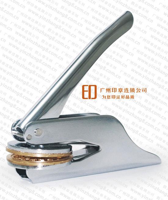 广州刻手钳钢印