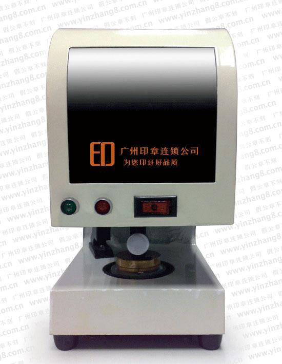 广州电动钢印