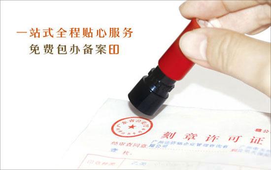 广州更换公章