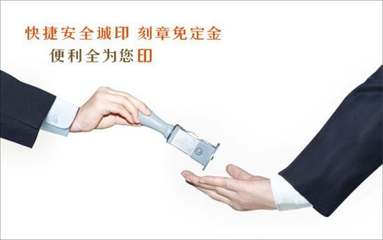 广州刻章诚印品牌
