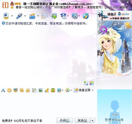 广州印章连锁QQ