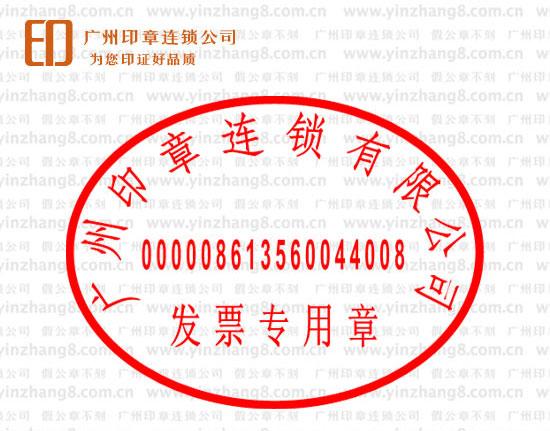 国税发票专用章