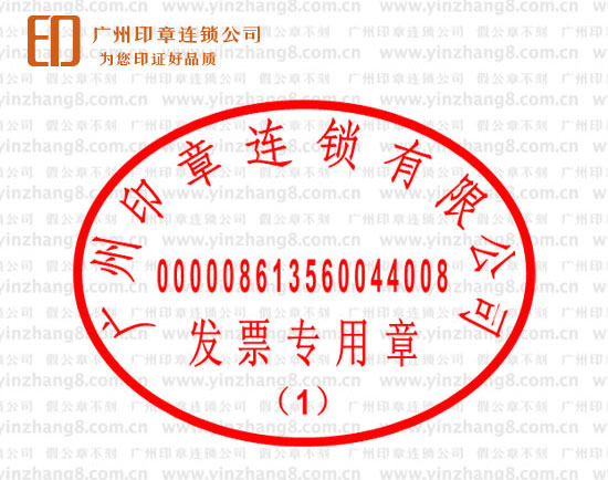营改增国税发票专用章