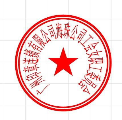 广州荔湾区刻工会章 广州荔湾区光复中路总工会指定刻章 正规刻工会章