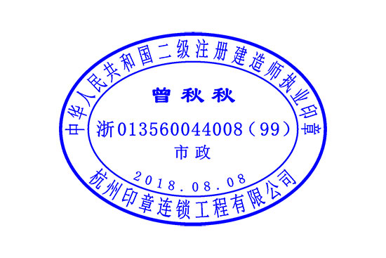 """一級及二級注冊建造師執業印章排版規定 1.印章持有人姓名字體為隸書,字體高度為4mm; 2.""""中華人民共和國一級(二級)注冊建造師執業印章""""字體為宋體,字體高度為4mm; 3.注冊編號與印章校驗碼字體為宋體,字體高度為3.5mm。(""""粵013560044008""""為注冊編號,(99)為印章校驗碼,此校驗碼記錄印章遺失作廢后補辦印章的累計次數,初始注冊時校驗碼為00,第1次補辦為01,至多次數為99); 4."""